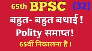 BPSC    65th bpsc    बहुत - बहुत बधाई    Polity पूरा टॉपिक्स समाप्त हुआ    ( 32