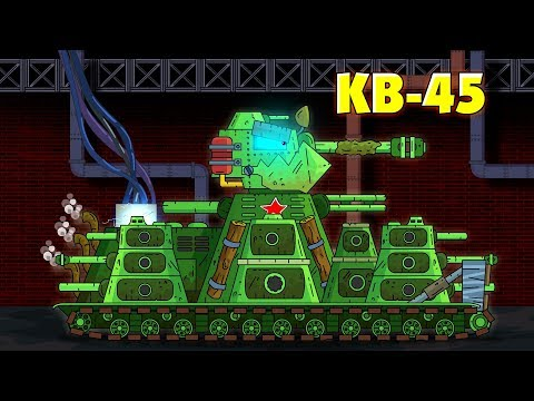 Создание советского монстра КВ-45 - Мультики про танки