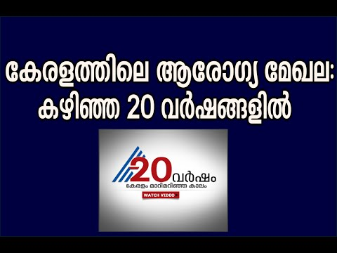 Progress of Kerala Health Sector  in the past 20 years | 20 years of Asianet News | Part 15