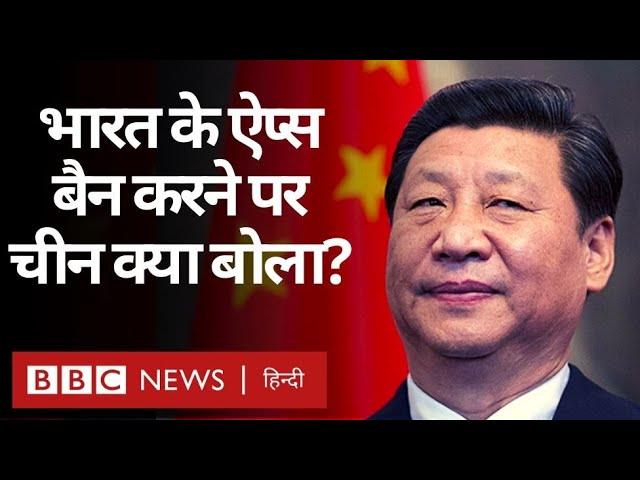 TikTok समेत 59 Chinese Apps पर रोक लगाने के फ़ैसले पर China क्या बोला? (BBC Hindi)