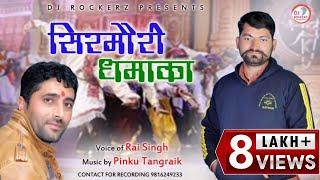 Sirmouri Dhamaka 2019   Rai Singh   Sirmouri Natti   Pinku Tangraik   DJ RockerZ
