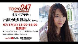 Tokyo247チャンネル 波多野結衣 雑談生放送! thumbnail