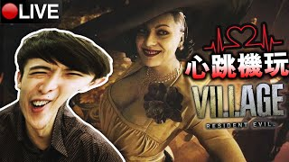帶心跳機挑戰【Resident Evil 8 Village 】村莊版生化危機🤣誰攻擊我的村莊?(惡靈古堡8村莊)#1