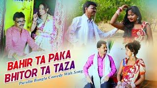 Bahir Ta Paka Bhitor ta Taza   Sailen Dey   New Purulia Bangla Comedy Video with Song 2018