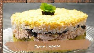 Простой и вкусный салат с курицей ТОРЖЕСТВО. Салат на новый год [Семейные рецепты]