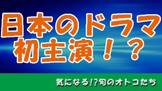 ディーン・フジオカ、今後、日本のドラマに初主演!? 連続テレビ小説「...
