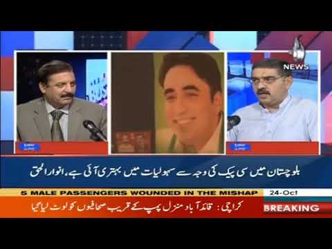 Bureau Report | 24th October 2020 | Aaj News