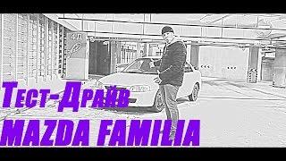 Тест--Драйв--Mazda--Familia--1999