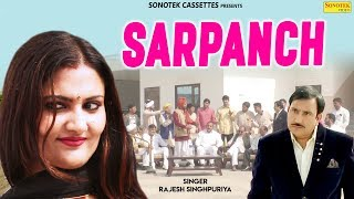 Rajesh Singhpuriya | Sarpanch | सरपंच | Haryanvi Song | Latest Haryanvi Song 2019