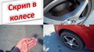видео Почему скрипят тормоза при торможении на машине: причины и что делать в таком случае