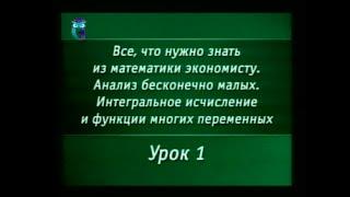 Математика. Урок 6.1. Интегральное исчисление. Первообразная или неопределённый интеграл