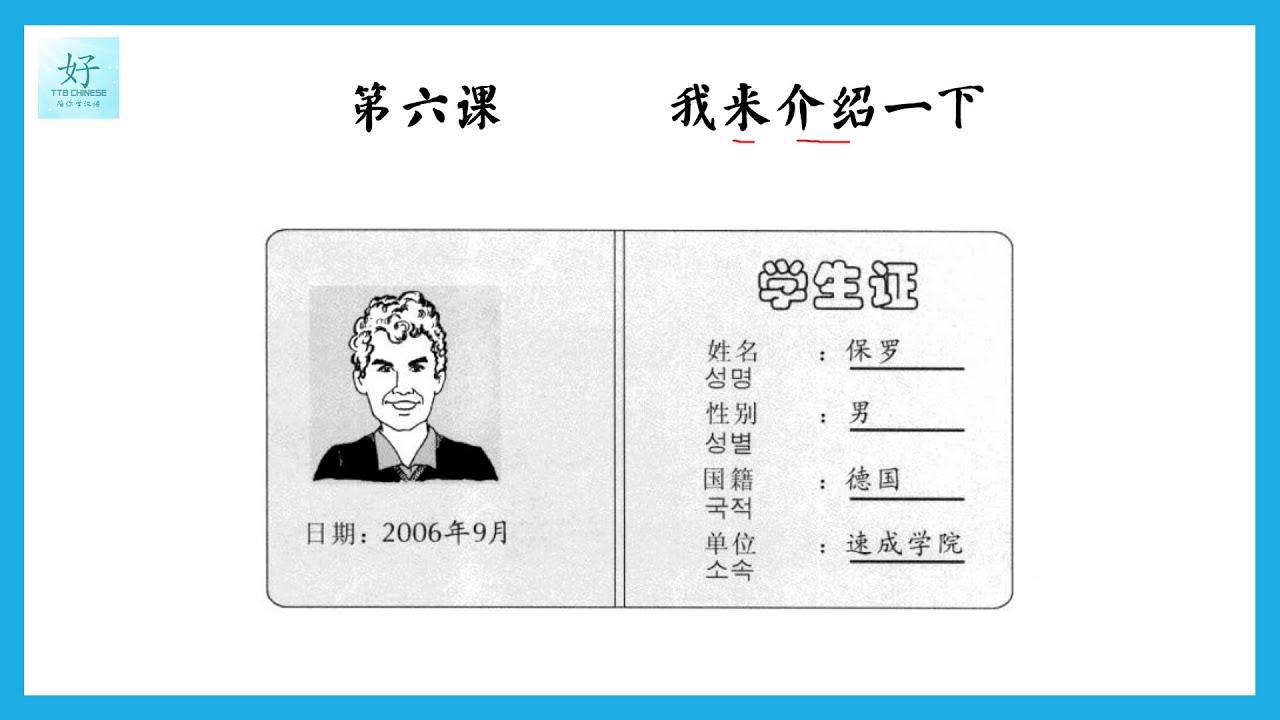 汉语口语速成 - 入门1 - 第6课  -  我来介绍一下