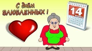 С днем святого Валентина !!! 14 февраля. Валентинка .