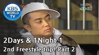 2 Days and 1 Night Season 1 | 1박 2일 시즌 1 - 2nd Freestyle trip!, part 2