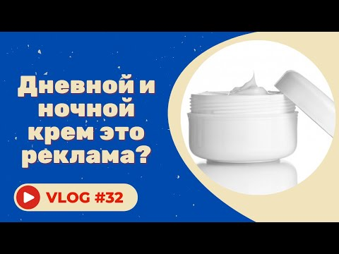 #32 Дневной и ночной крем - только ли маркетинг? Советы косметолога.