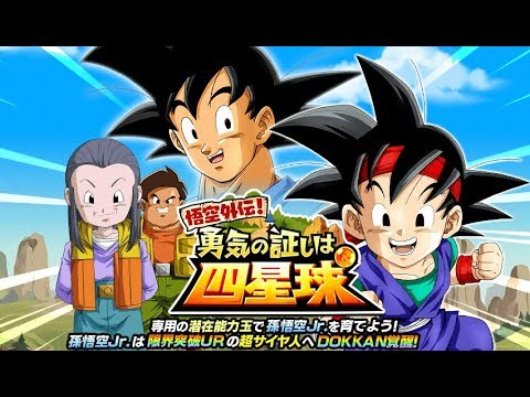 GOKU JR. IS HERE!! DRAGON BALL GT: A HERO'S LEGACY STORY EVENT! (DBZ: Dokkan Battle)