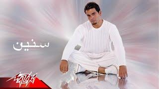 Senen - Amr Diab سنين - عمرو دياب