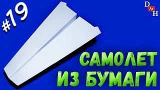 VERY FAST paper airplane / How to make a airplane