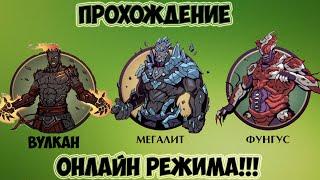 Shadow Fight 2 - Онлайн режим - Вулкан,Мегалит и Фунгус(Вот где скачать эту игру - http://shadowfight-2.ru/download-shadow-fight-2-android/ Сюда писать свои впечатления - http://vk.com/id338912210., 2015-12-28T13:29:45.000Z)