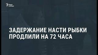 Суд продлил задержание Насти Рыбки на три дня / Новости