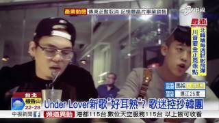 """Under Lover新歌""""好耳熟""""? 歌迷控抄韓團│中視新聞 20170418"""