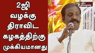2G Case Verdict is the strengthen for MK Stalin: Vairamuthu   #ARaja #2GUnfolds