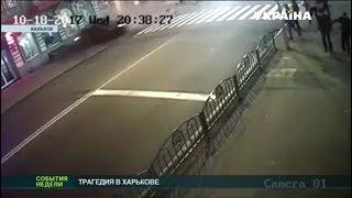 В страшном ДТП в Харькове погибло пятеро прохожих