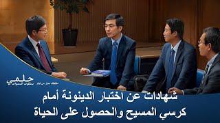 حلمي بملكوت السموات | مقطع 5: شهادات عن اختبار الدينونة أمام كرسي المسيح والحصول على الحياة