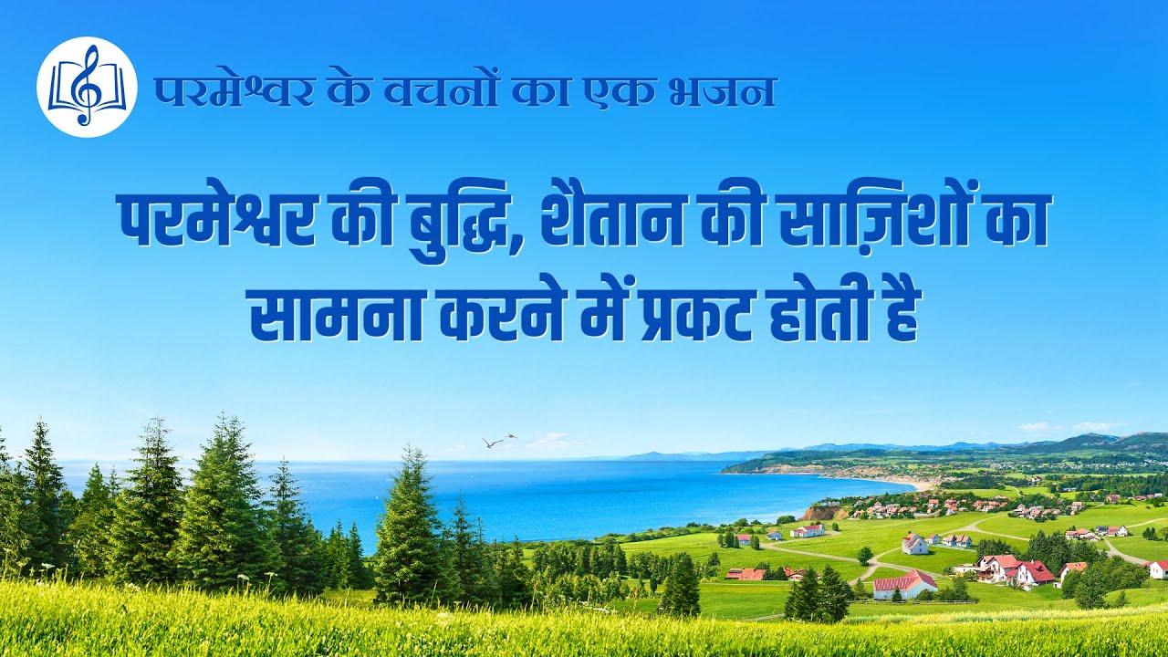 Hindi Christian Song | परमेश्वर की बुद्धि, शैतान की साज़िशों का सामना करने में प्रकट होती है (Lyrics)