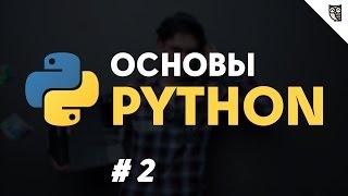 Python #2 - Списки и кортежи