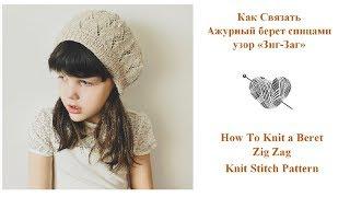 Как связать берет спицами/How to knit a beret