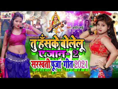 तु-हँसके-बोलेलू-ए-जान-2-सरस्वती-पूजा-गीत--2021--#aryan-bhai---tu-has-ke-bolelu-ye-jaan-2