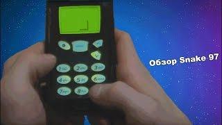 Обзор игры Snake 97