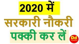 Sarkar job by 2020  सरकारी नौकरी कर लें पक्की 2020 तक by DD Academy