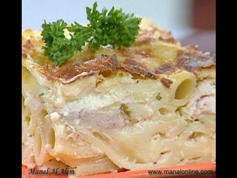 مكرونة البيشاميل بالدجاج - مطبخ منال العالم