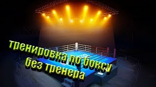 тренировка по боксу без тренера  сжигаем жир на животе