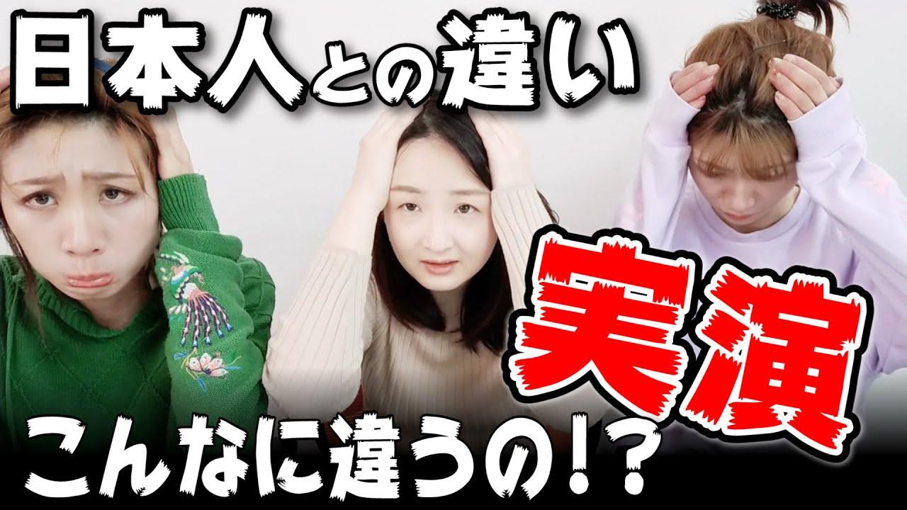 中国と日本の文化の違いを分かりやすく演じてみた