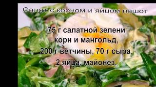 Салат нежнее нежного рецепт.Салат с корном и яйцом пашот