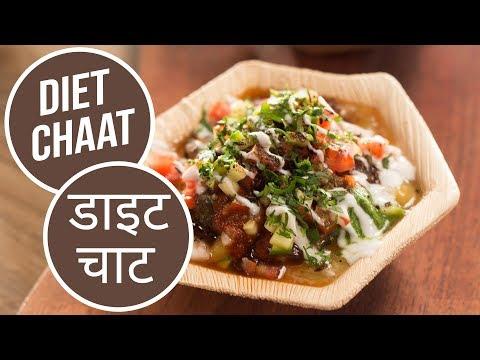 Diet Chaat  |  डाइट चाट   |  Sanjeev Kapoor Khazana