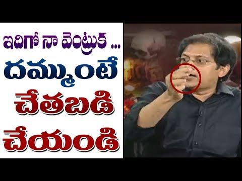 ఇదిగో నా వెంట్రుక ... దమ్ముంటే  చేతబడి చేయండి | Babu Gogineni challenge In Live Debate | ABN Telugu