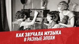 Как звучала музыка в разные эпохи? — Шоу Картаева и Махарадзе