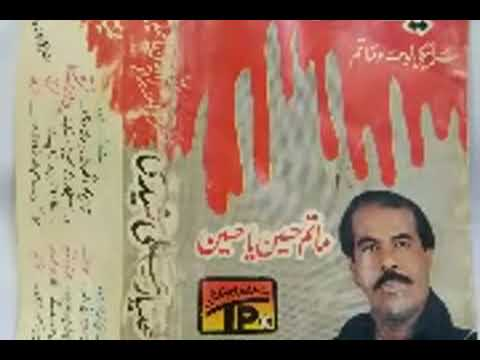 Download Tera Shaher Chudeynde Hain-Mukhtar Ali Sheedi Old Nohay Vol.55
