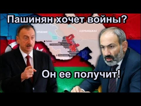 Пашинян хочет войны?