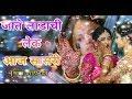 जाते लाडाची लेक आज सासरी... सुंदर मराठी गीत.. By Maa Kamakshi Musical Group Kuhi🌹 MP3