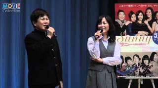 三ツ矢雄二、日髙のり子/『サニー 永遠の仲間たち』試写会イベント (...