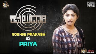Kavaludaari Roshni Prakash Trailer Countdown | Hemanth Rao | Charan Raj | Puneeth Rajkumar