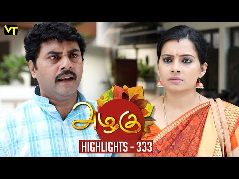Azhagu Tamil Serial Episode 333 Highlights on Vision Time Tamil. Azhagu is the story of a soft & kind-hearted woman's bonding with her husband & children. Do watch out for this beautiful family entertainer starring Revathy as Azhagu, Sruthi raj as Sudha, Thalaivasal Vijay, Mithra Kurian, Lokesh Baskaran & several others. Stay tuned for more at: http://bit.ly/SubscribeVT  You can also find our shows at: http://bit.ly/YuppTVVisionTime  Cast: Revathy as Azhagu, Sruthi raj as Sudha, Thalaivasal Vijay, Mithra Kurian, Lokesh Baskaran & several others  For more updates,  Subscribe us on:  https://www.youtube.com/user/VisionTimeTamizh Like Us on:  https://www.facebook.com/visiontimeindia