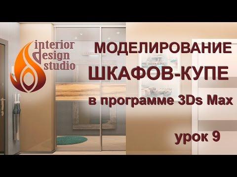 гардеробные 3d max 3d модель