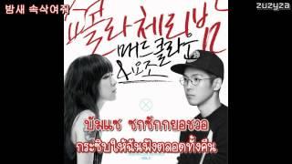 Video [Thai Sub] MAD CLOWN & YOZOH – CHOCOLATE CHERRY NIGHT (쇼콜라 체리밤) {High School : Love On OST Part 3} download MP3, 3GP, MP4, WEBM, AVI, FLV April 2018