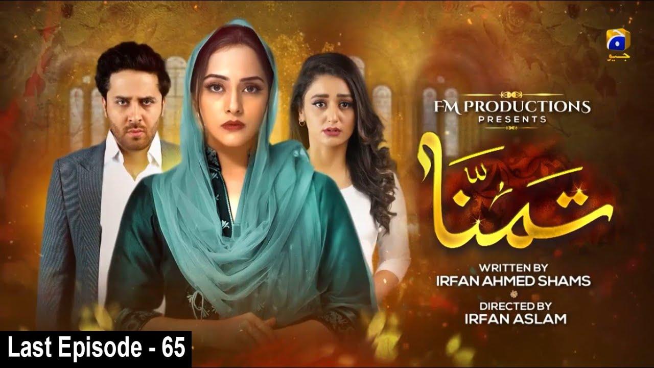 Download Tamanna - Last Episode | 28th August 2020 | Har Pal Geo
